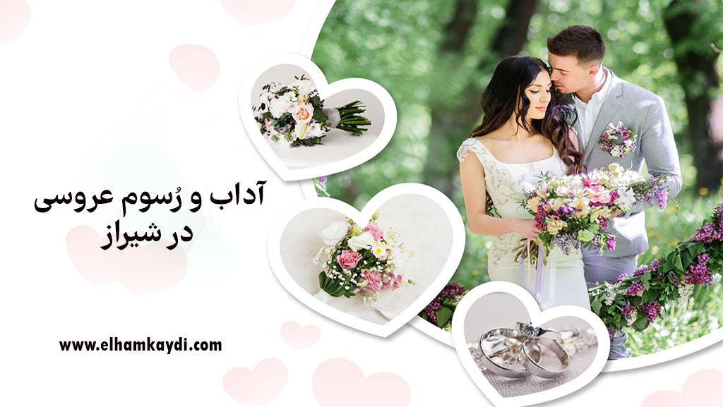 آداب و رسوم عروسی در شیراز
