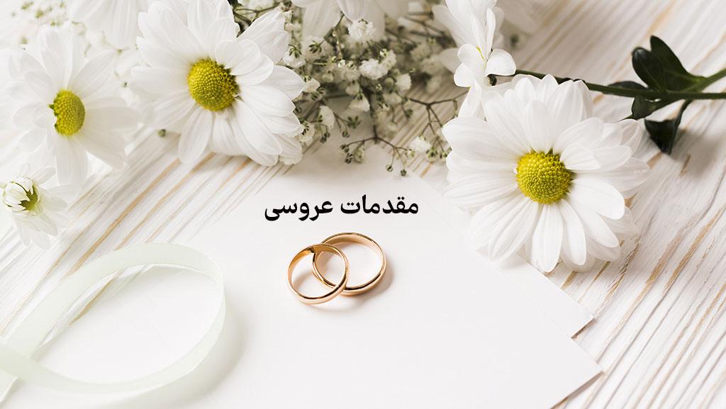 مقدمات عروسی